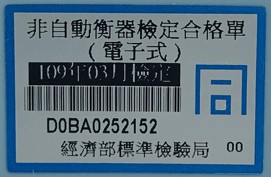 中央標準局 同字貼紙 電子秤的差別之計重秤、計數秤、計價秤 | 沛禮國際 Polit 電子秤專賣