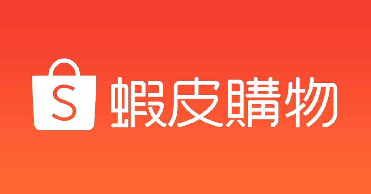 蝦皮logo