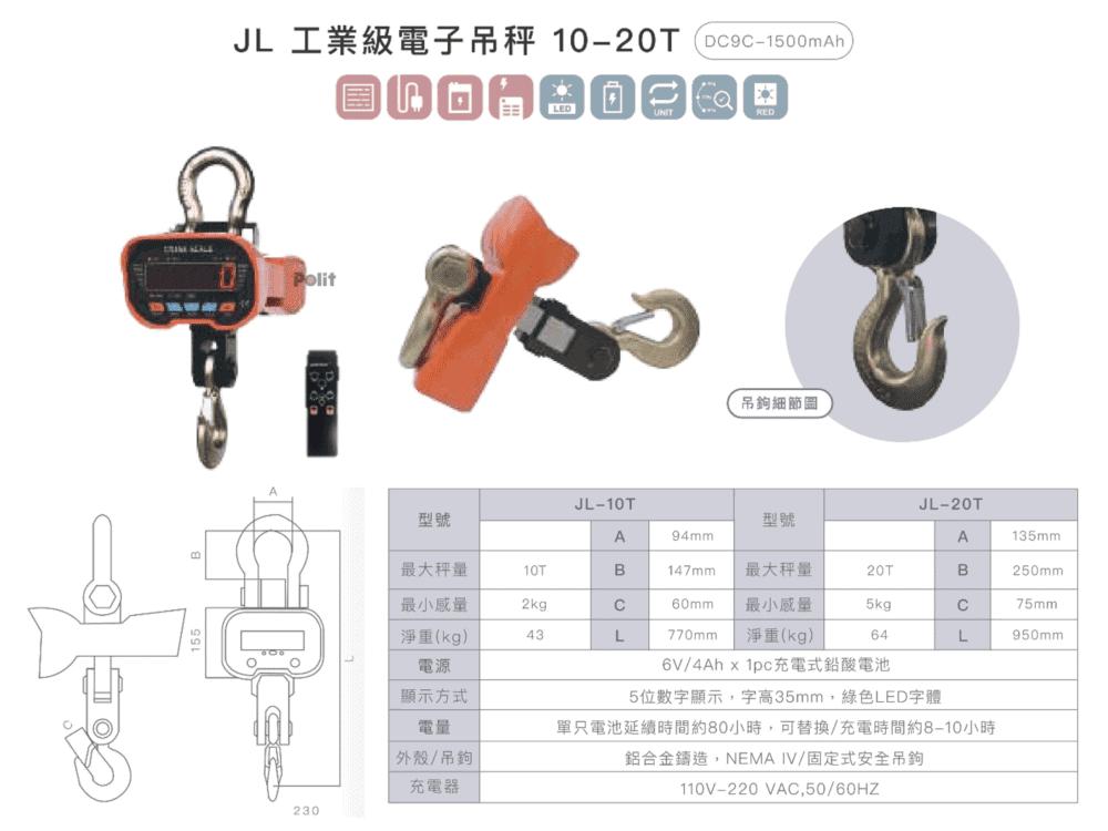 JL 吊秤規格 吊秤 電子吊秤 工業吊秤   沛禮國際 Polit 電子秤專賣