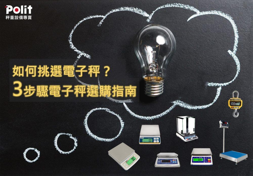 如何挑選電子秤?3步驟電子秤選購指南 | 沛禮國際 Polit 電子秤專賣