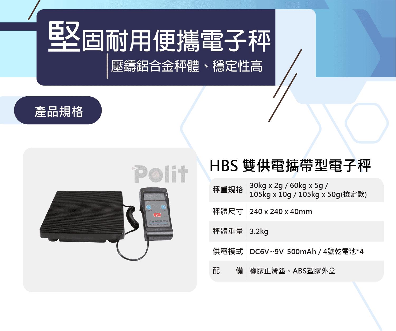 HBS 攜帶型電子秤 產品規格 | 沛禮國際 Polit 電子秤專賣