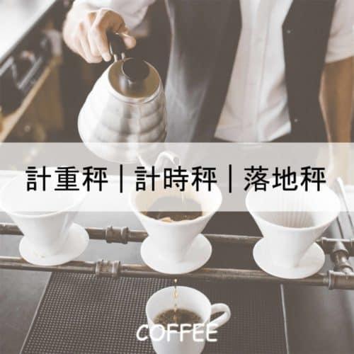 咖啡甜點專用電子秤|沛禮國際秤重設備專賣