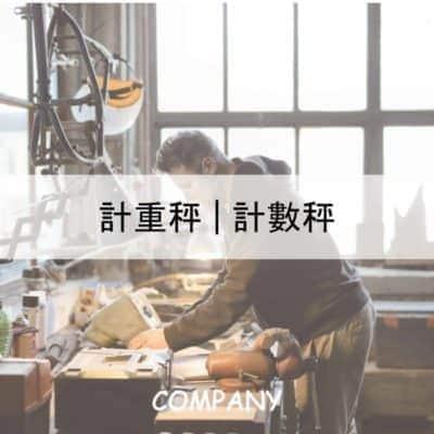 公司工廠專賣電子秤|沛禮國際秤重設備專賣
