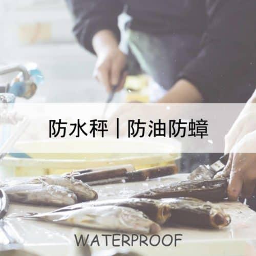 水產漁業專用防水秤|沛禮國際電子秤專賣