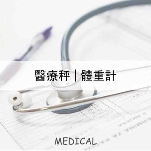 醫療診所專用電子秤|沛禮國際秤重設備專賣
