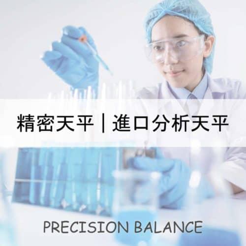 實驗室專用分析天平|沛禮國際
