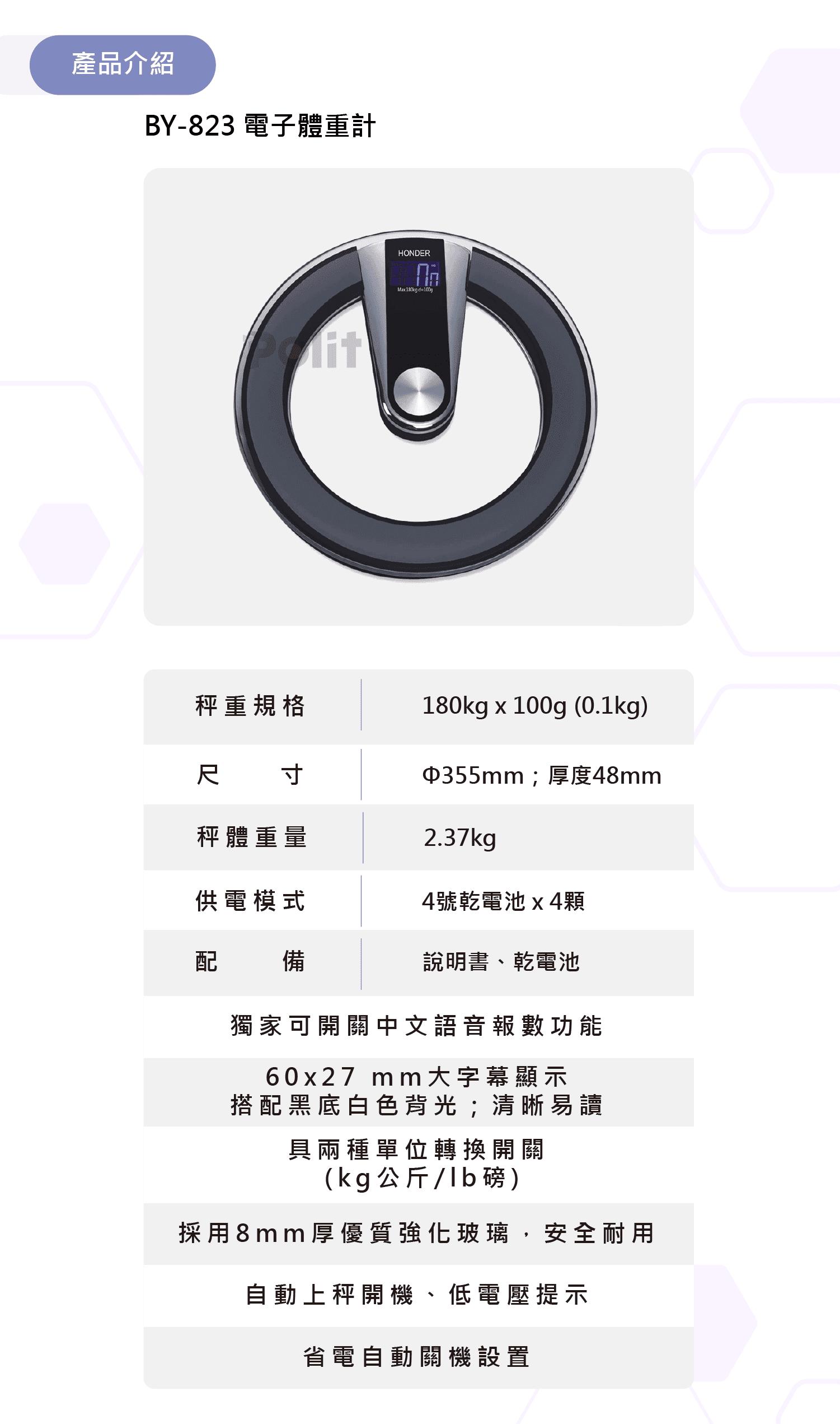 BY-828 電子體重計 | 沛禮國際 Polit 電子秤專賣