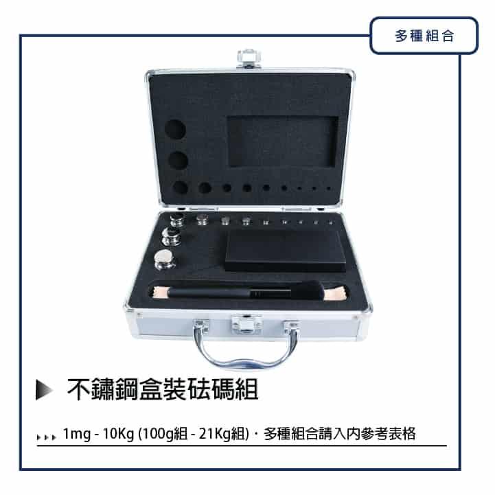 不鏽鋼 盒裝砝碼 | 沛禮國際 Polit 電子秤專賣