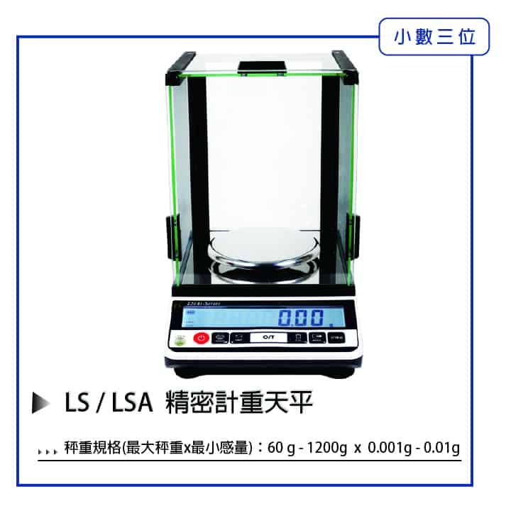 LS/ LSA 防風罩 計重天平 | 沛禮國際 Polit 電子秤專賣