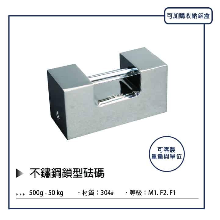 不鏽鋼 鎖型砝碼 可客製化 | 沛禮國際 Polit 電子秤專賣