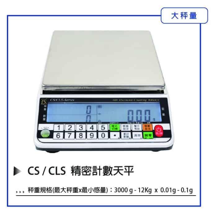 CS/CLS 精密計數電子天平 | 沛禮國際 Polit 電子秤專賣