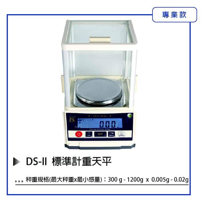 DS-∥ 計重天平 防風罩 | 沛禮國際 Polit 電子秤專賣