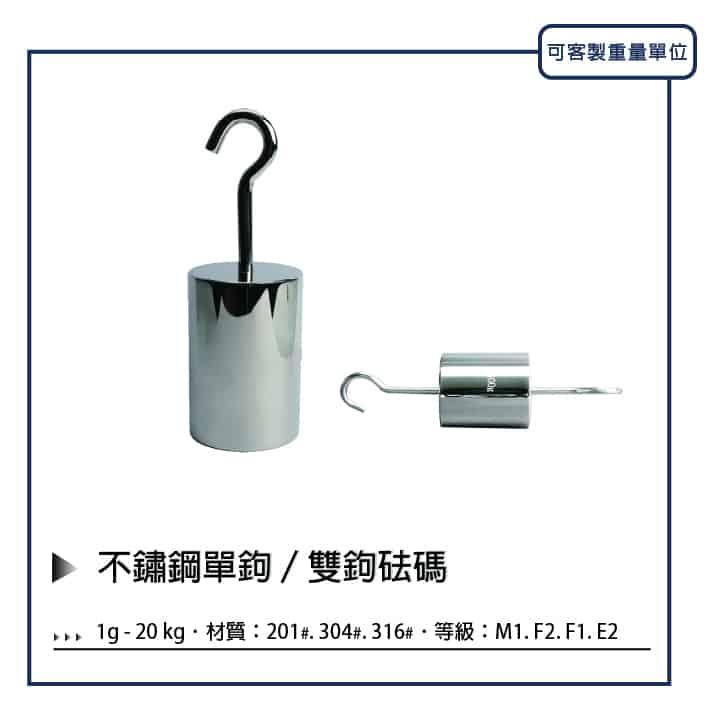 不鏽鋼 單雙勾砝碼 OIML 可客製化 | 沛禮國際 Polit 電子秤專賣
