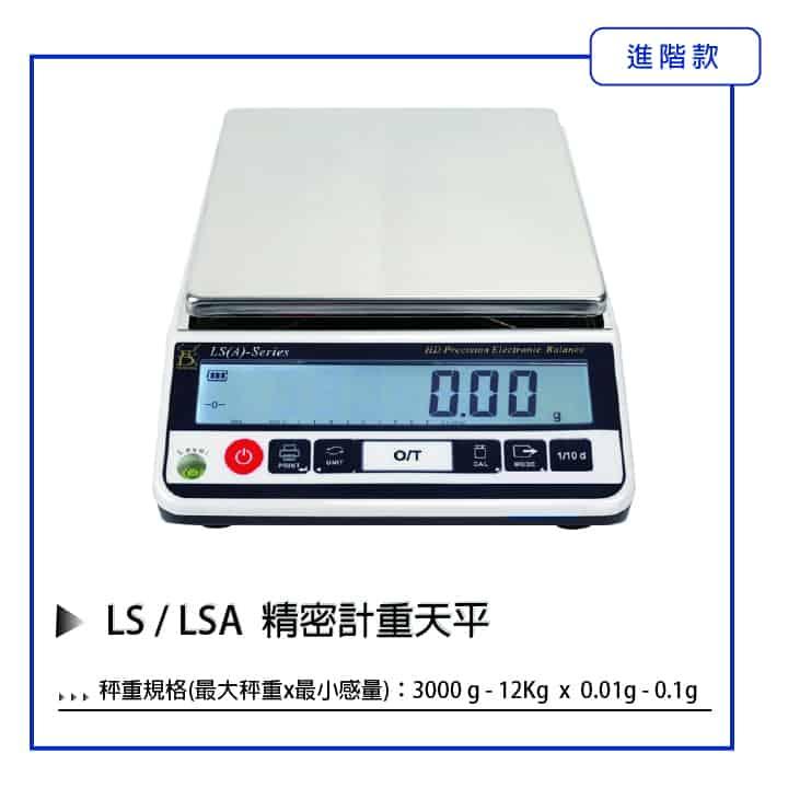 LS/LSA 精密計重天平 | 沛禮國際 Polit 電子秤專賣