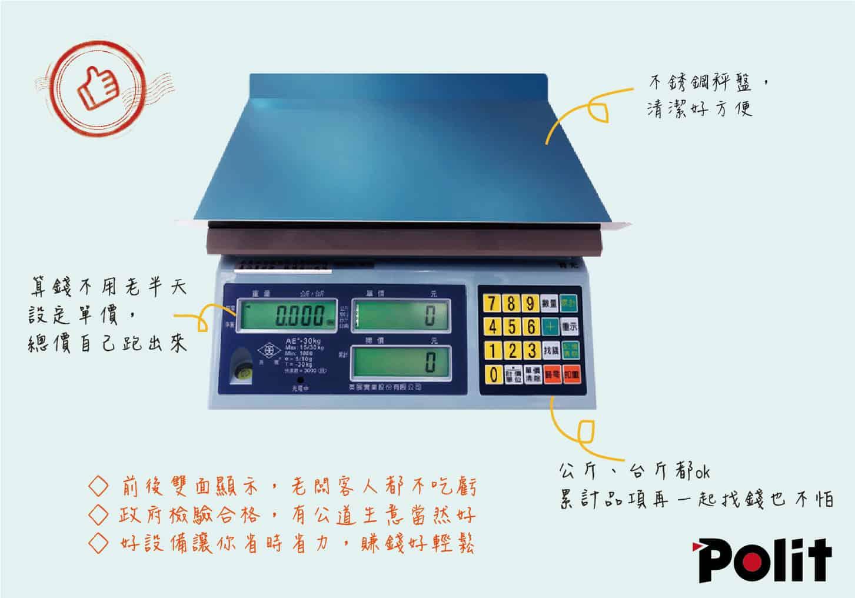 計價秤介紹圖 | 沛禮國際 Polit 電子秤專賣