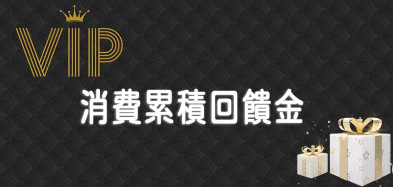 VIP 消費回饋金 | 沛禮國際 Polit 電子秤專賣