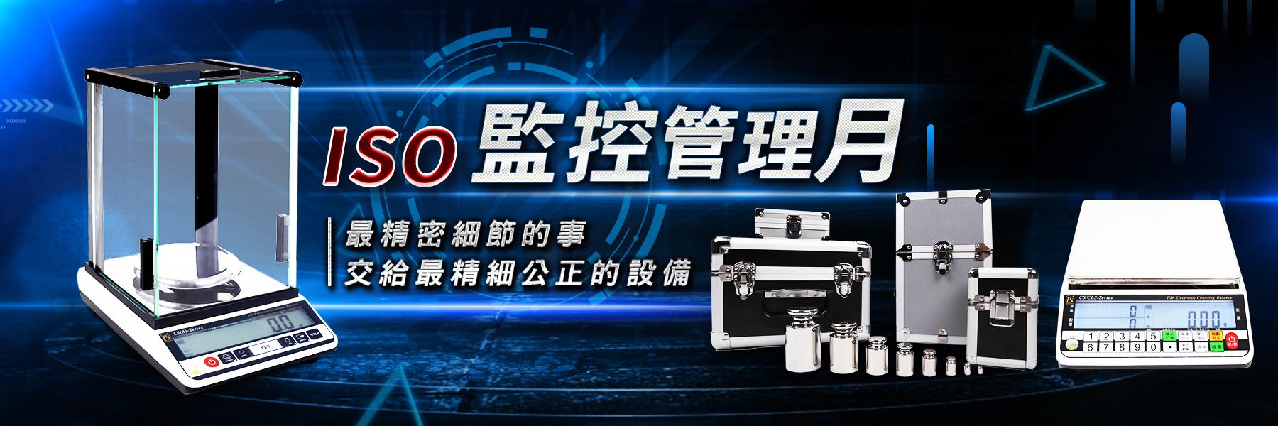 ISO監控管理月 電子天平 砝碼 | 沛禮國際 Polit 電子秤專賣