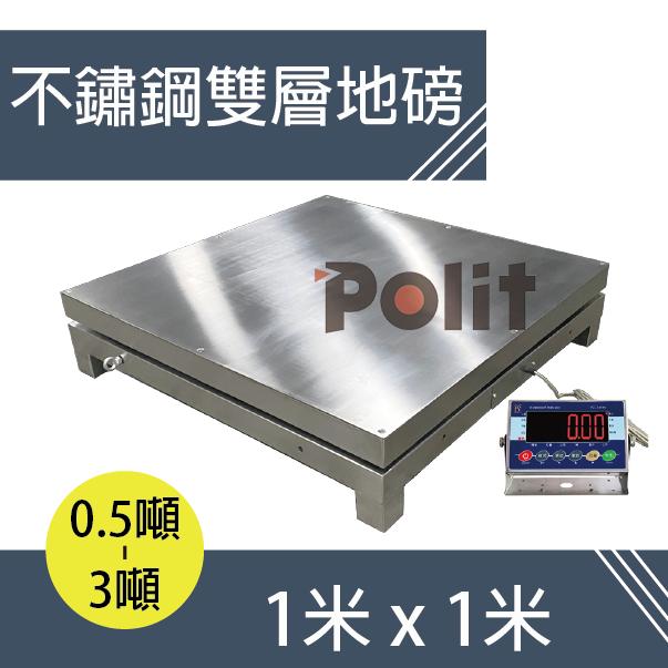 不鏽鋼雙層地磅   沛禮國際 Polit 電子秤專賣