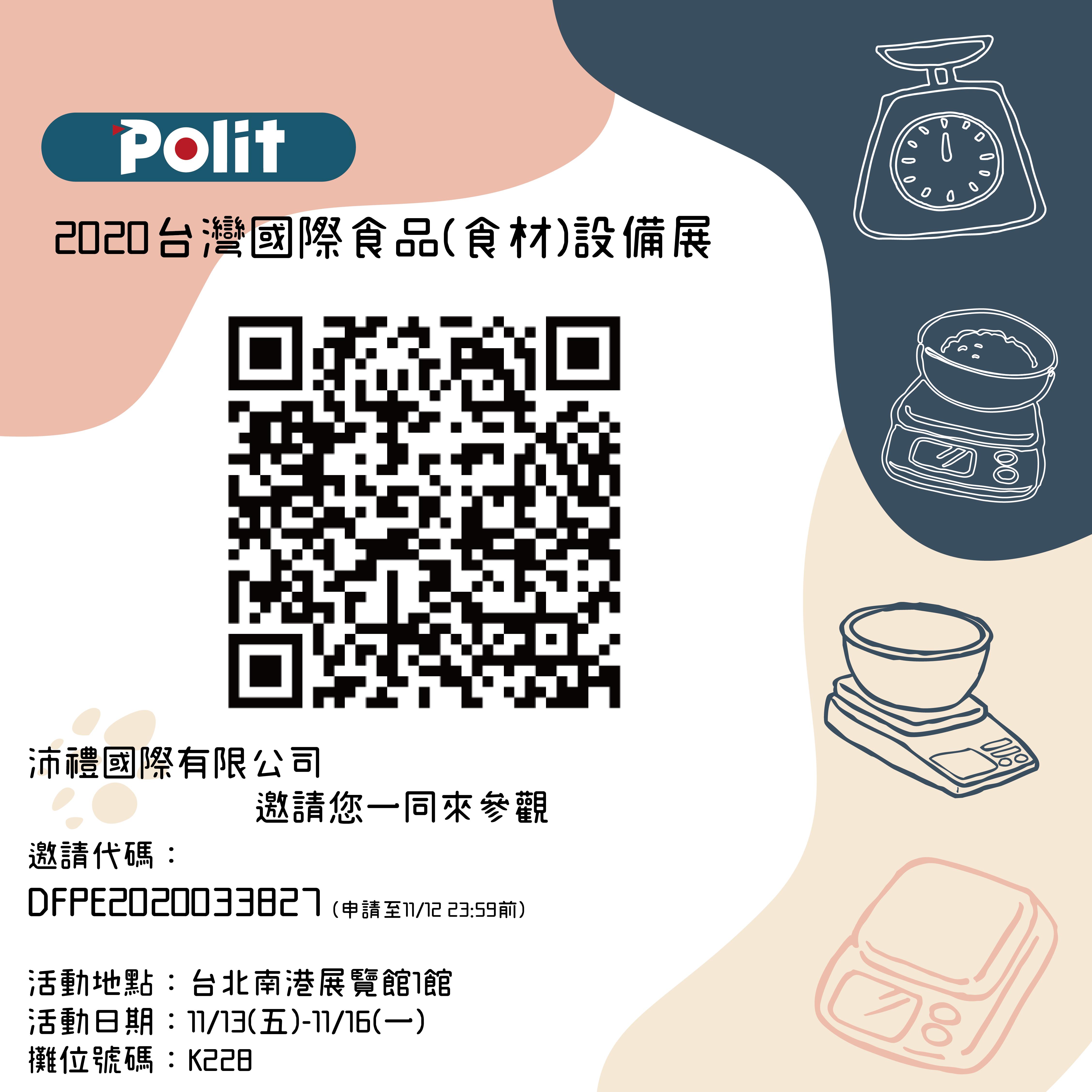 台灣國際食品暨設備展 邀請卡 | 沛禮國際 Polit 電子秤專賣