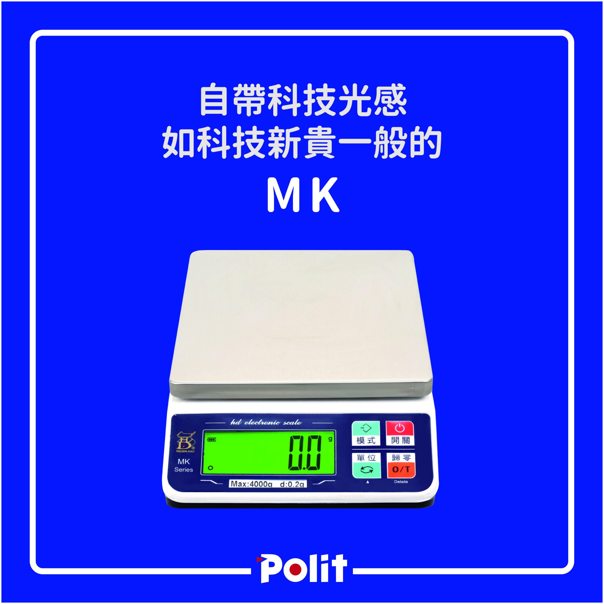 MK電子秤 | 沛禮國際