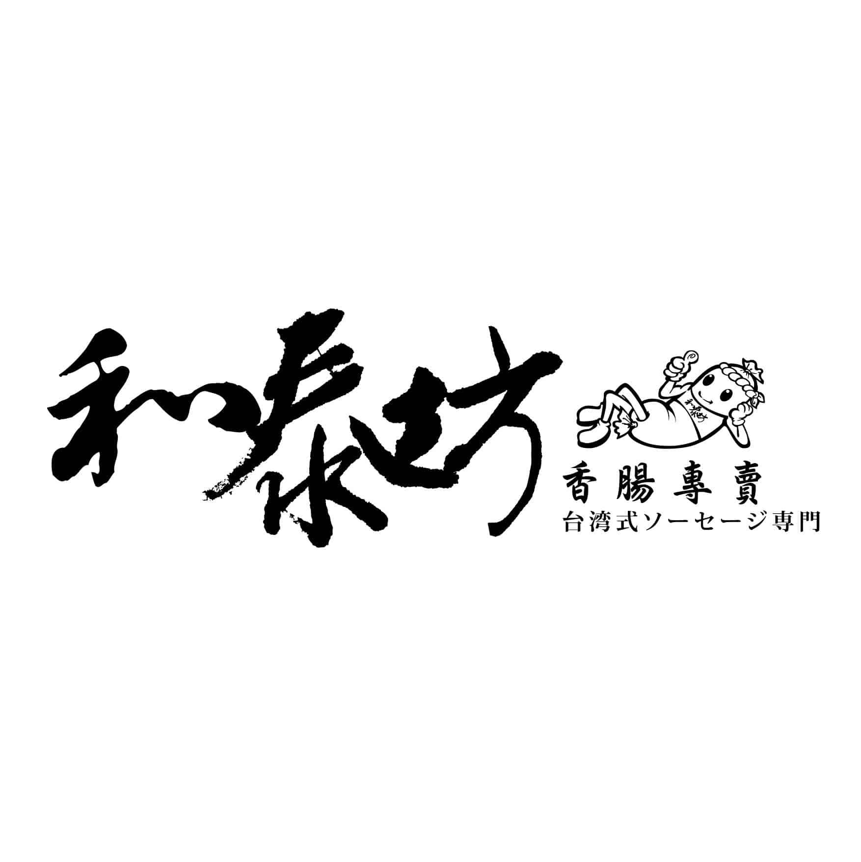 和泰坊(香腸)logo