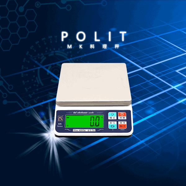 MK電子秤 可充電 鋰電池 | 沛禮國際 Polit 電子秤專賣