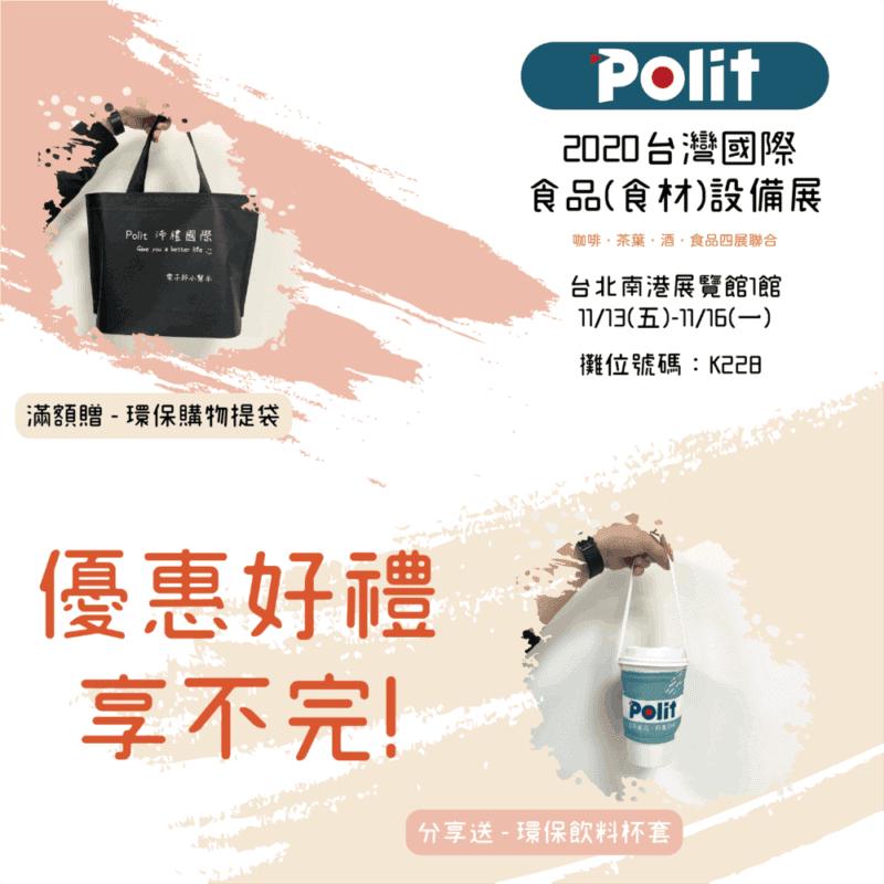 台灣國際食品暨設備展 優惠好禮享不完 | 沛禮國際 Polit 電子秤專賣