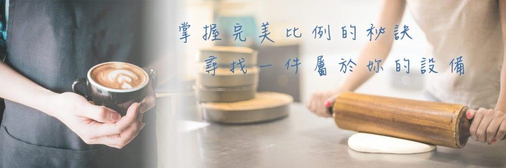 咖啡食品月 | 沛禮國際 Polit 電子秤專賣