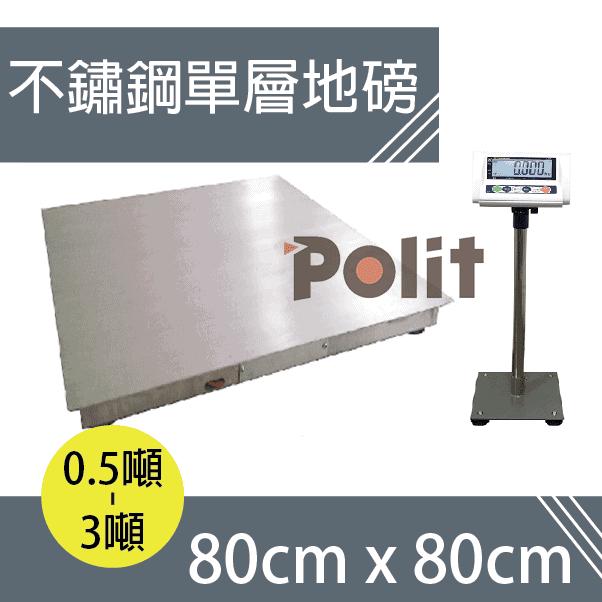 不鏽鋼單層地磅 | 沛禮國際 Polit 電子秤專賣