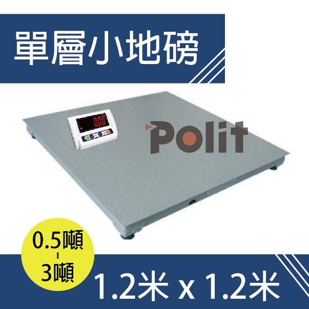 單層小地磅 | 沛禮國際 Polit 電子秤專賣