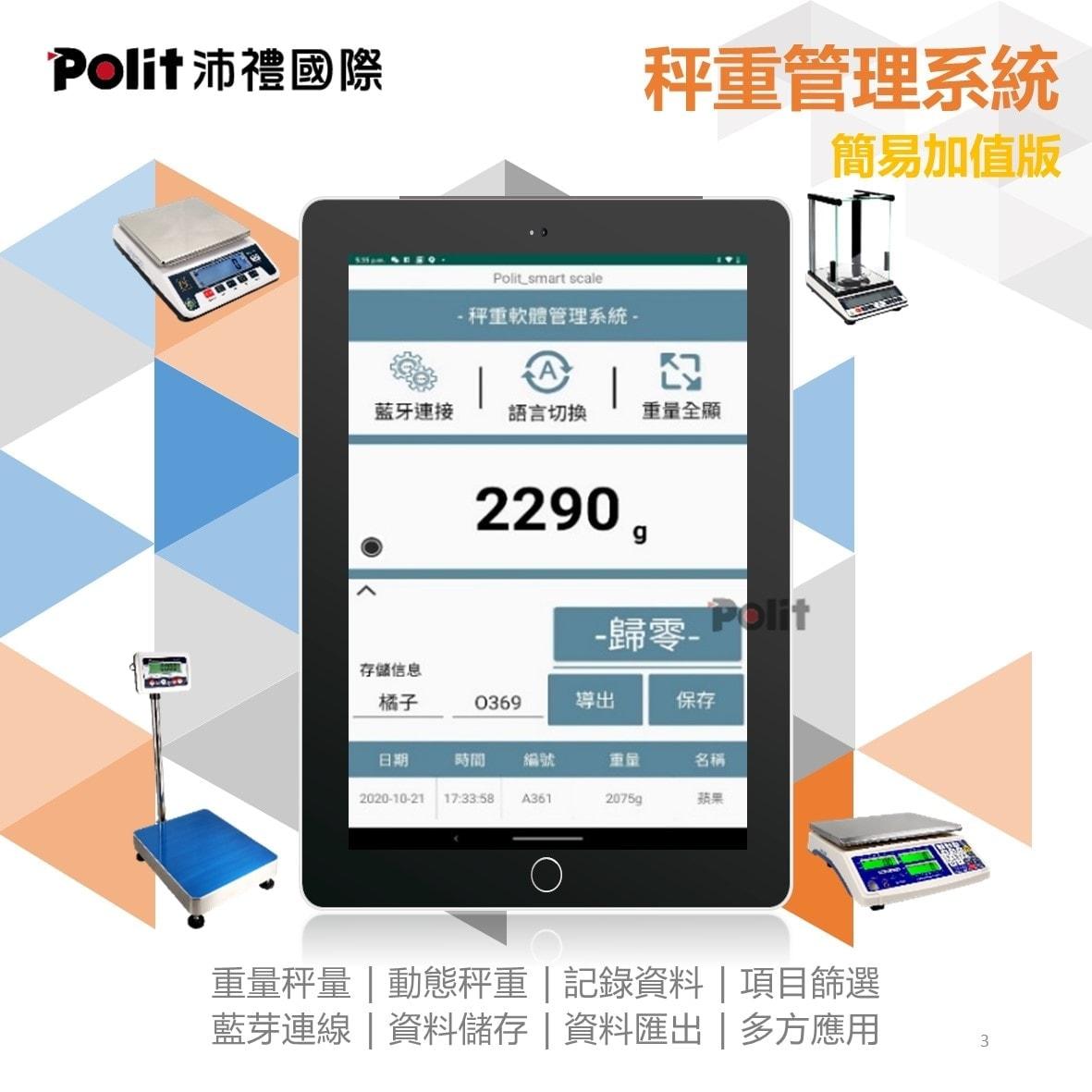 秤重管理系統 智能秤 | 沛禮國際 Polit 電子秤專賣