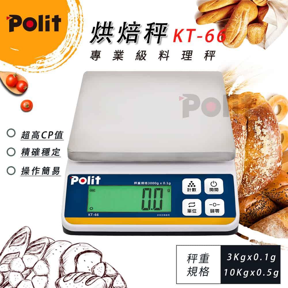 KT-66 產品介紹 | 沛禮國際 Polit 電子秤專賣