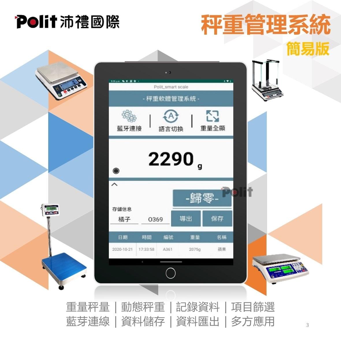 SCALE APP 秤重管理系統 智能秤 | 沛禮國際 Polit 電子秤專賣