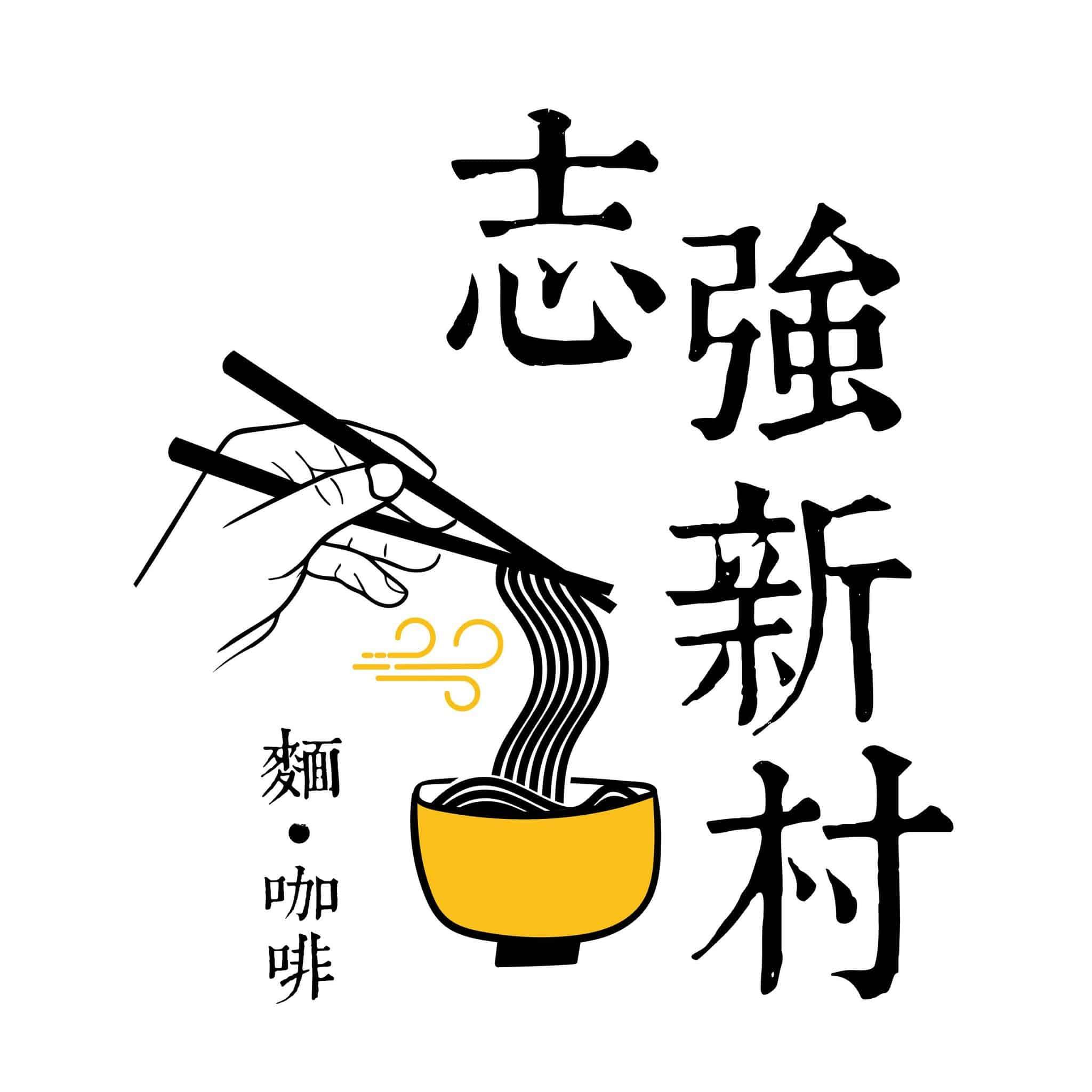 沛禮國際合作夥伴_志強新村