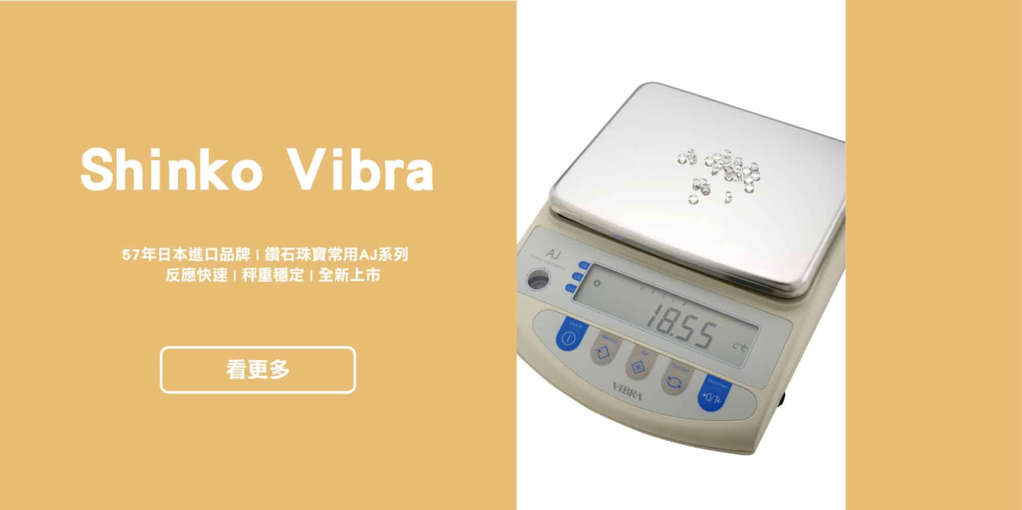 SHINKO VIBRA 日本 新光天秤 精密天平 珠寶秤 鑽石秤 金飾月   沛禮國際 Polit 電子秤專賣