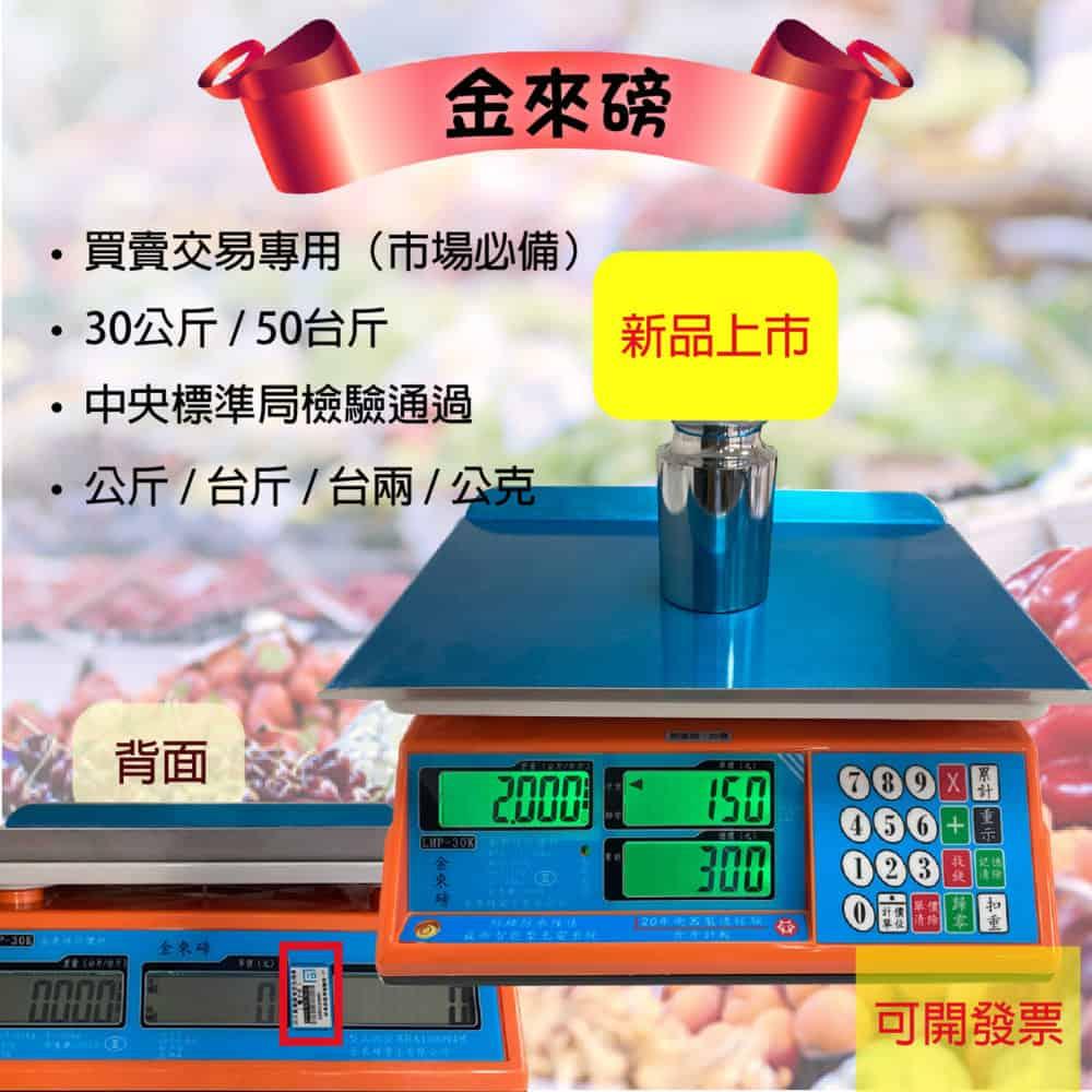 金來磅 LMP-30K 計價秤 | 沛禮國際 Polit 電子秤專賣