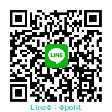 沛禮國際Line官方帳號|電子秤問題客服