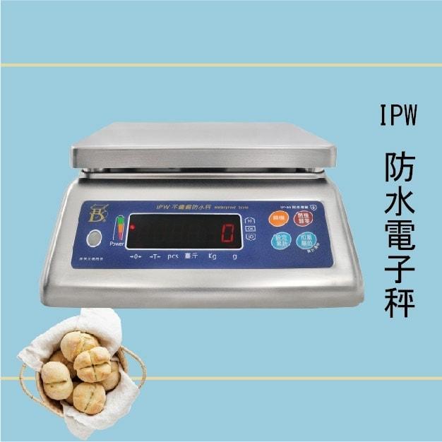 IPW 防水秤 烘焙月 烘焙秤 料理秤 | 沛禮國際 Polit 電子秤專賣