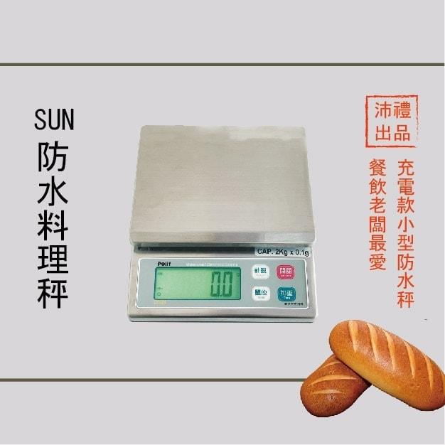 SUN 防水秤 烘焙月 烘焙秤 料理秤 | 沛禮國際 Polit 電子秤專賣