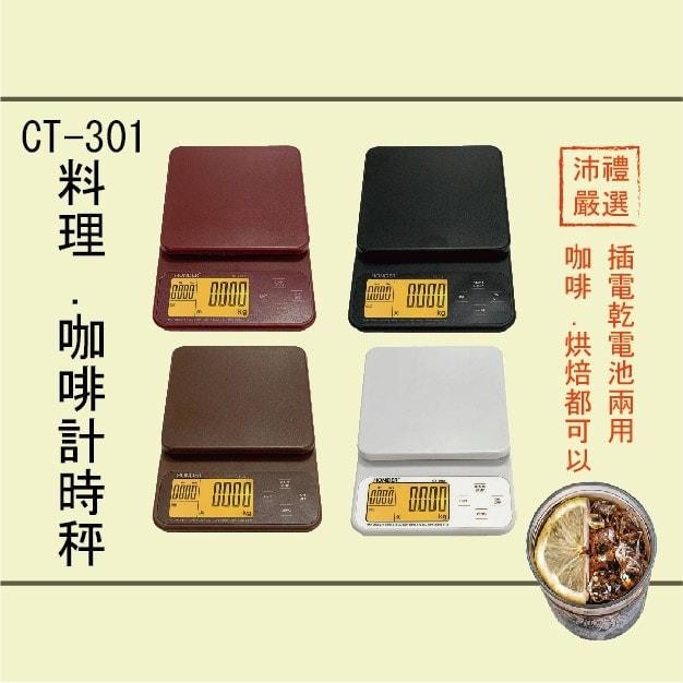 CT-301 咖啡秤 計時秤 烘焙月 烘焙秤 料理秤 | 沛禮國際 Polit 電子秤專賣