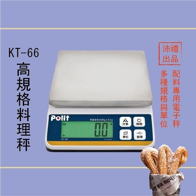 KT-66 烘焙月 烘焙秤 料理秤 | 沛禮國際 Polit 電子秤專賣