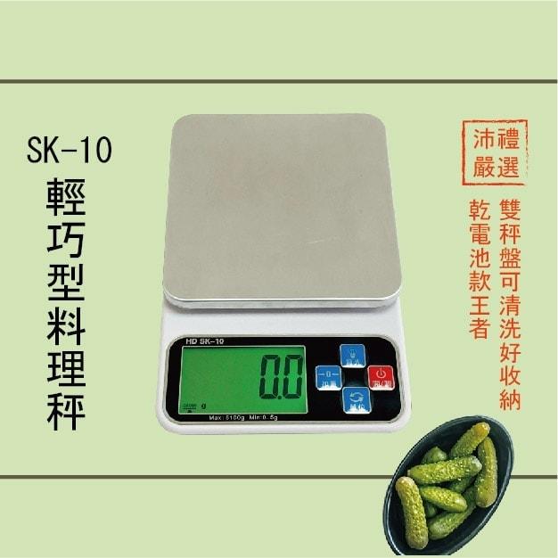 SK-10 烘焙月 烘焙秤 料理秤 | 沛禮國際 Polit 電子秤專賣