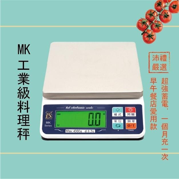 MK 烘焙月 烘焙秤 料理秤 | 沛禮國際 Polit 電子秤專賣