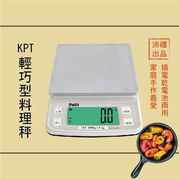 KPT 烘焙月 烘焙秤 料理秤 | 沛禮國際 Polit 電子秤專賣