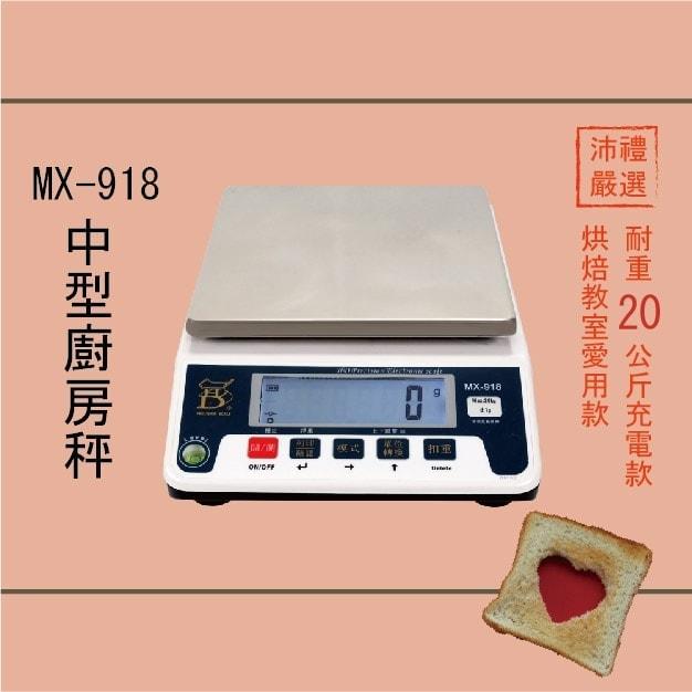 MX-918 烘焙月 烘焙秤 料理秤 | 沛禮國際 Polit 電子秤專賣