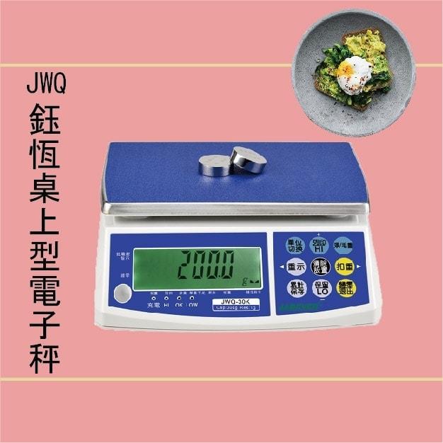 鈺恆JWQ 烘焙月 烘焙秤 料理秤 | 沛禮國際 Polit 電子秤專賣