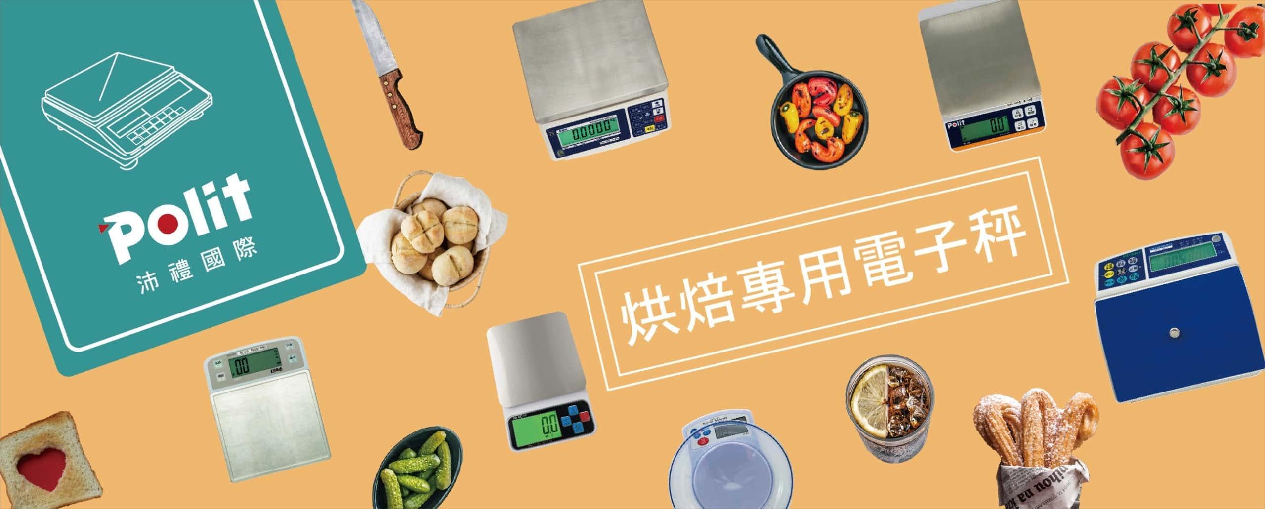 烘焙月 烘焙秤 料理秤 | 沛禮國際 Polit 電子秤專賣