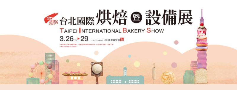 2021台北國際烘焙暨設備展-展昭展覽