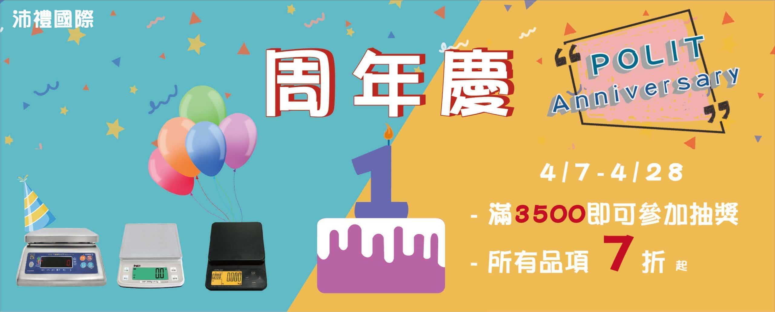 週年慶 周年慶 滿額抽好禮 | 沛禮國際 Polit 電子秤專賣