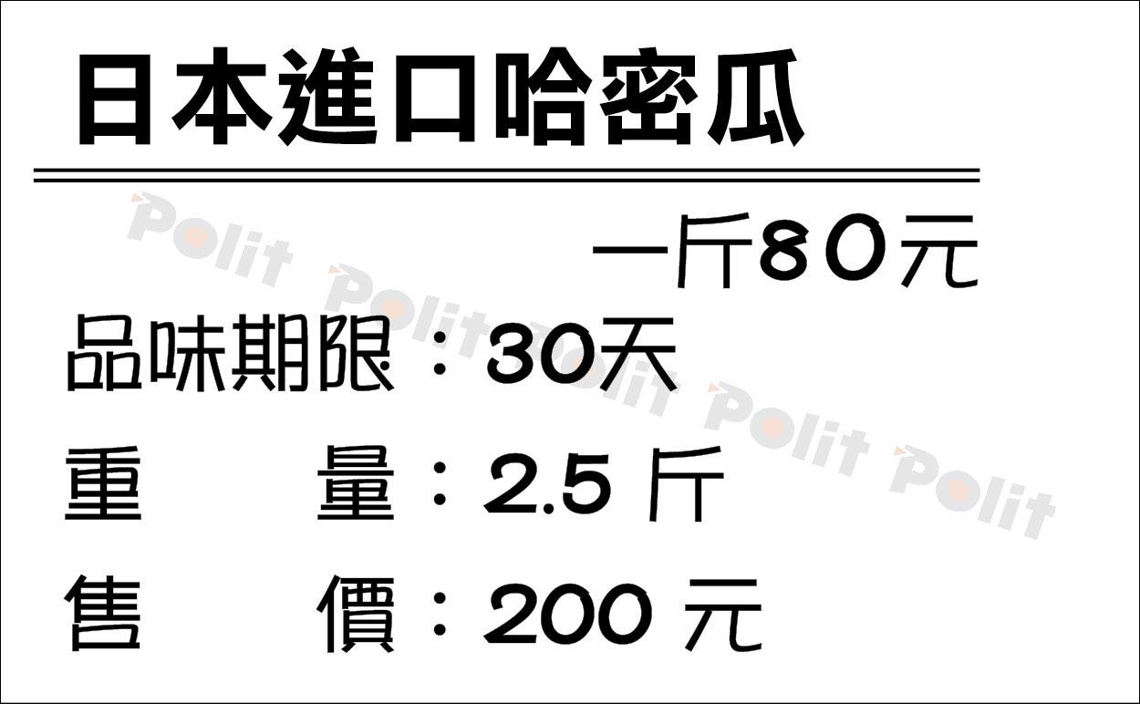 蔬果計價標籤貼紙|沛禮國際